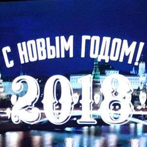 Новогодний бал – дек. 2017!